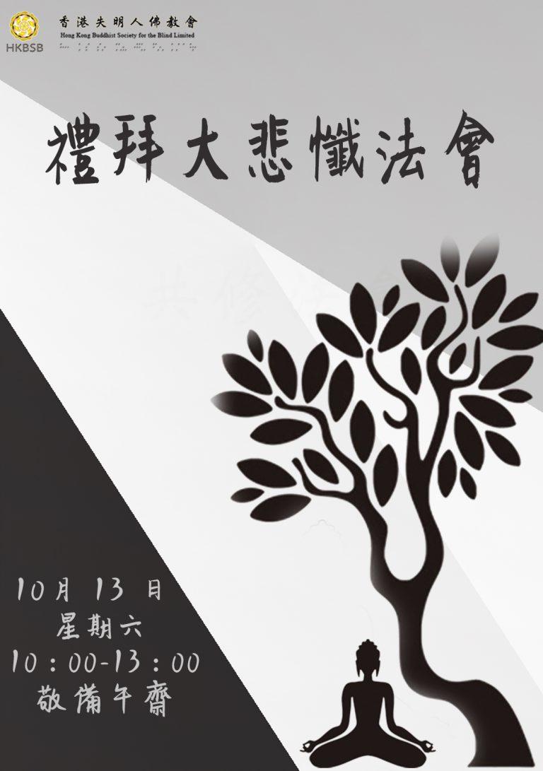 2018-10-13 大悲懺法會