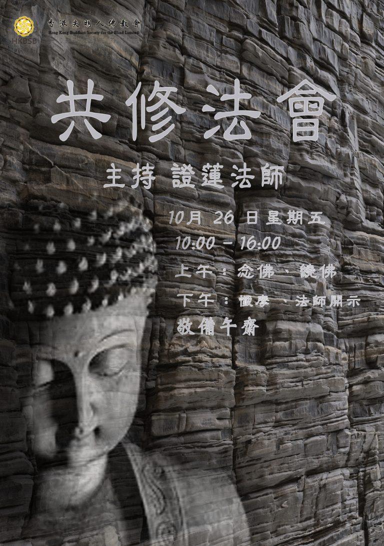 2018-10-26 共修念佛、繞佛、懺摩法會(證蓮法師主持)