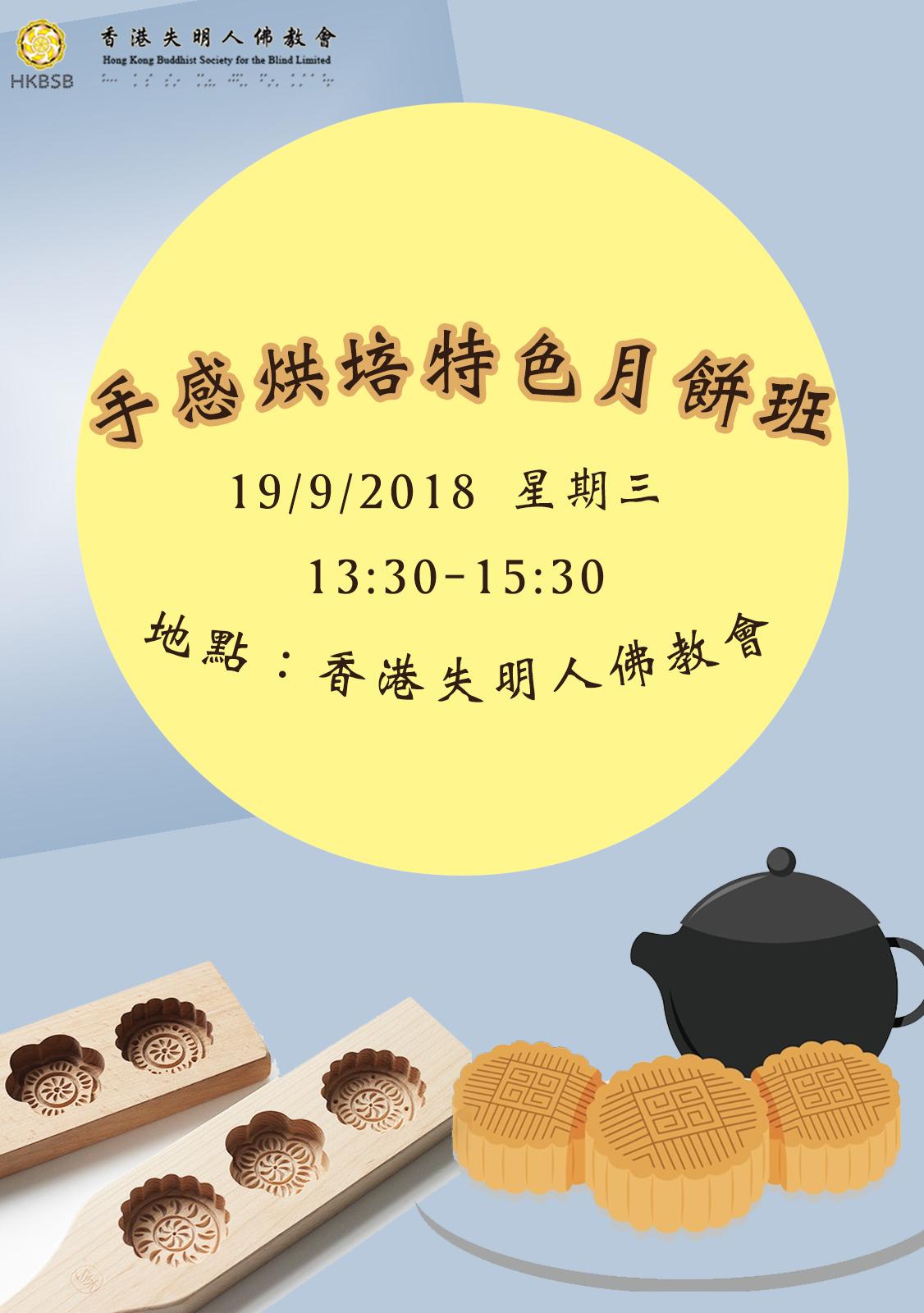 烘焙特色月餅班 2018-09-19