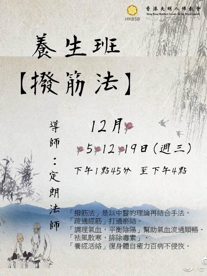 2018年12月 養生班【撥筋法】