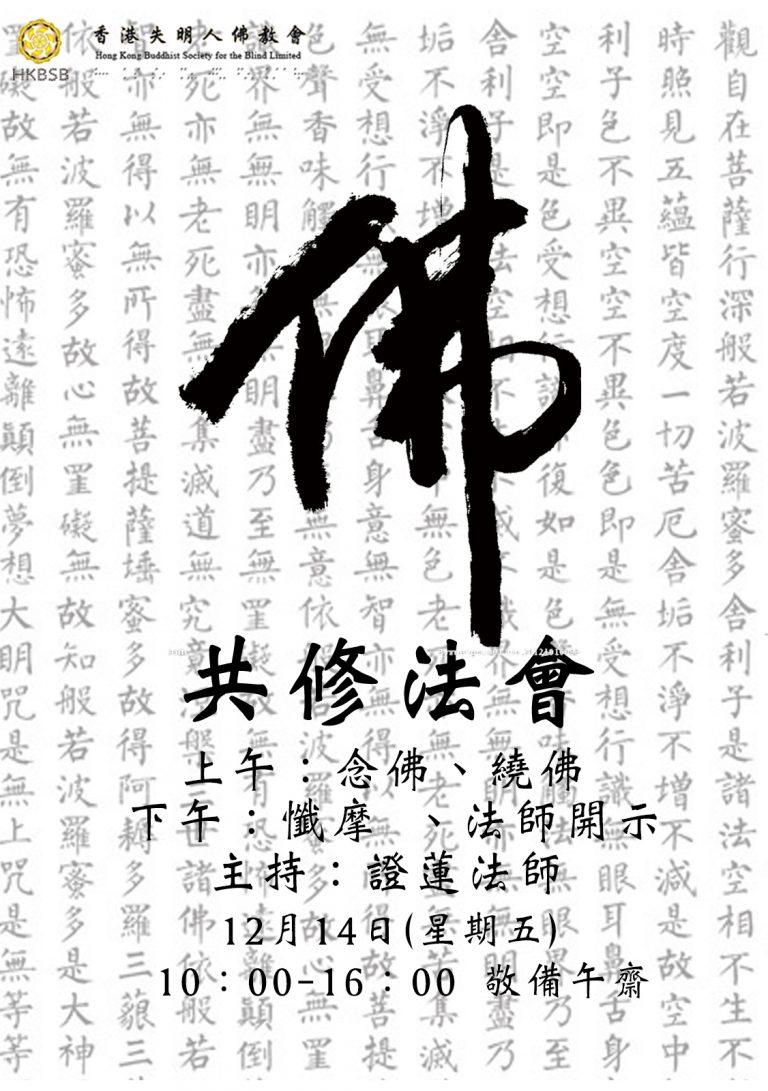 2018-12-04-共修法會
