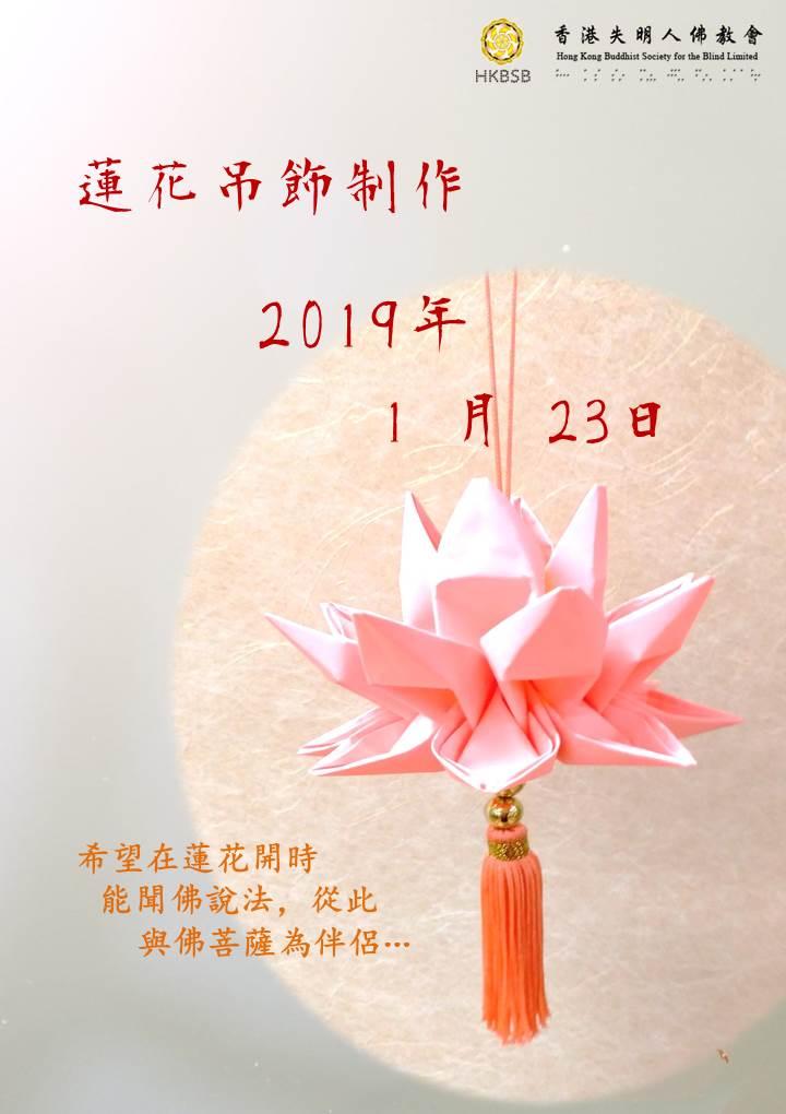 2019-01-23 蓮花吊飾制作
