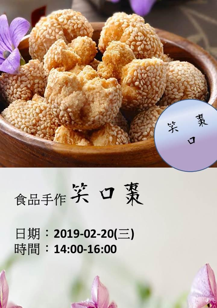 2019-02-20素食製作笑口棗