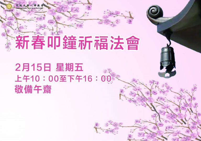 2019-2-15新春叩鐘祈褔法會