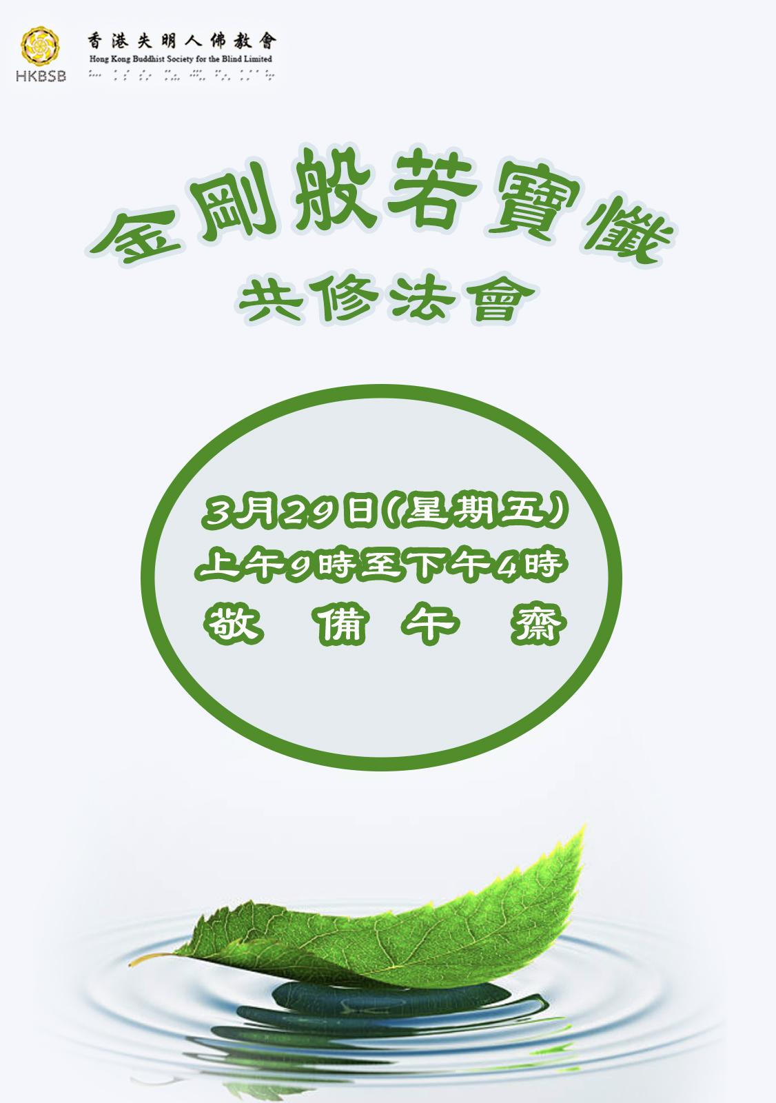 2019-3-29 金剛般若寶懺