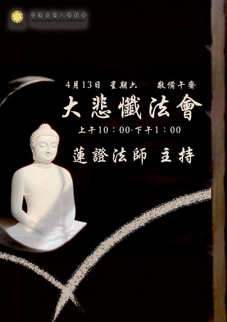 2019-4-13 大悲懺