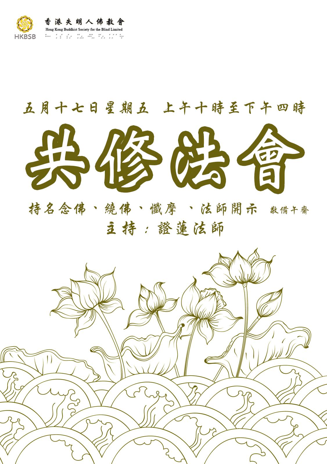 2019-5-17念佛及懺摩有共修法會