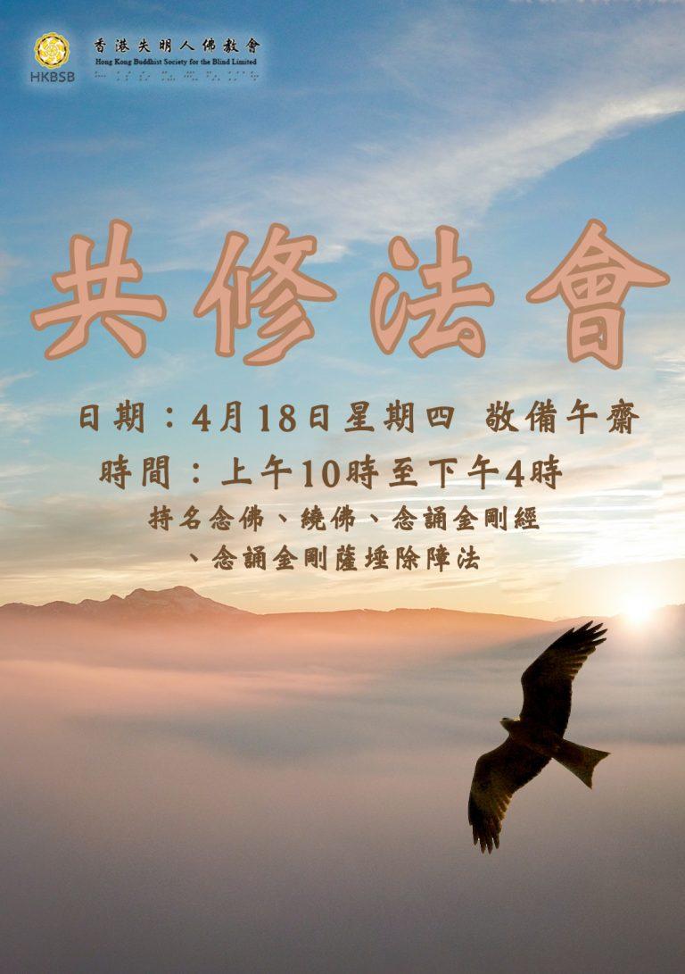 2019-4-18 共修