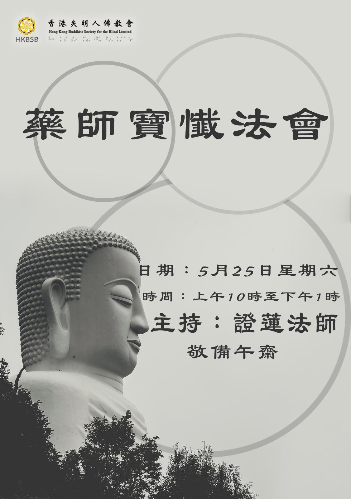 2019-5-25藥師寶懺