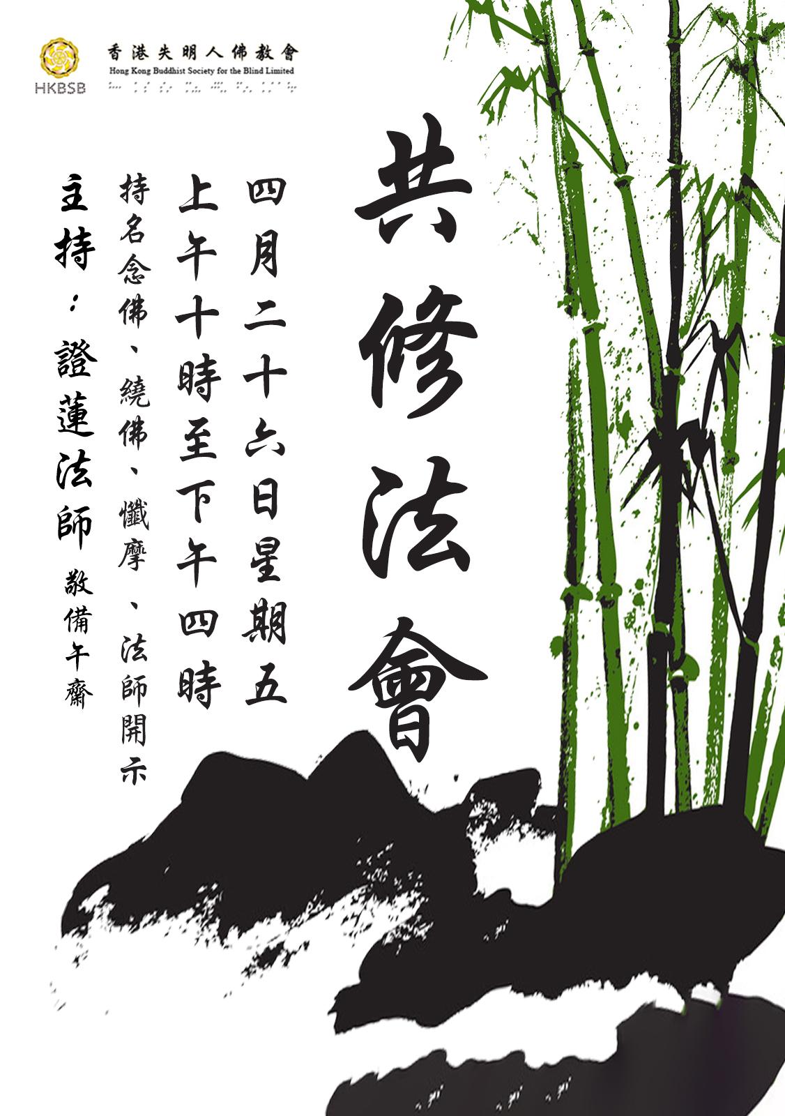2019-4-26共修念佛、繞佛、懺摩法會(證蓮法師主持)