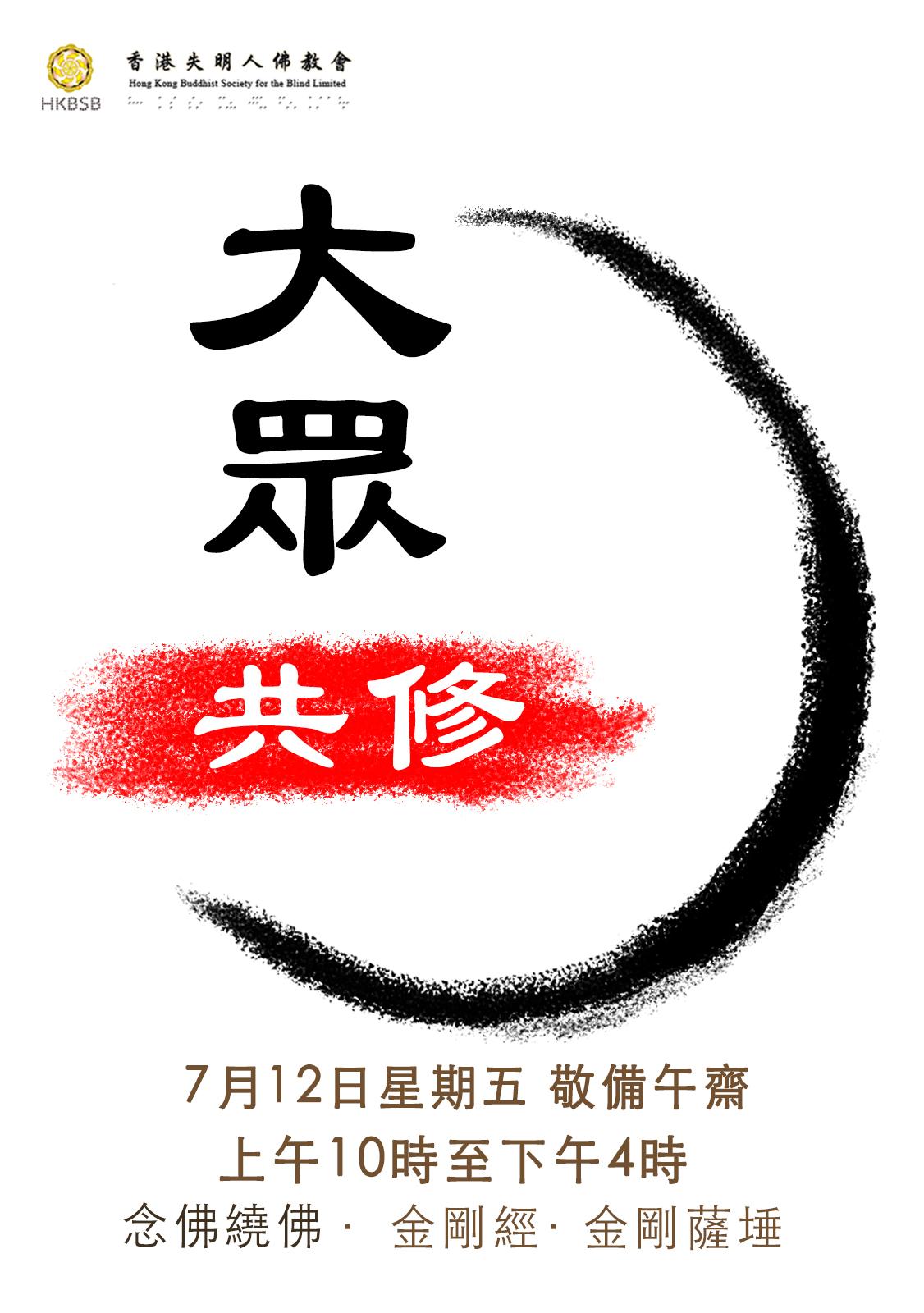 2019-7-12念佛及懺摩有共修法會