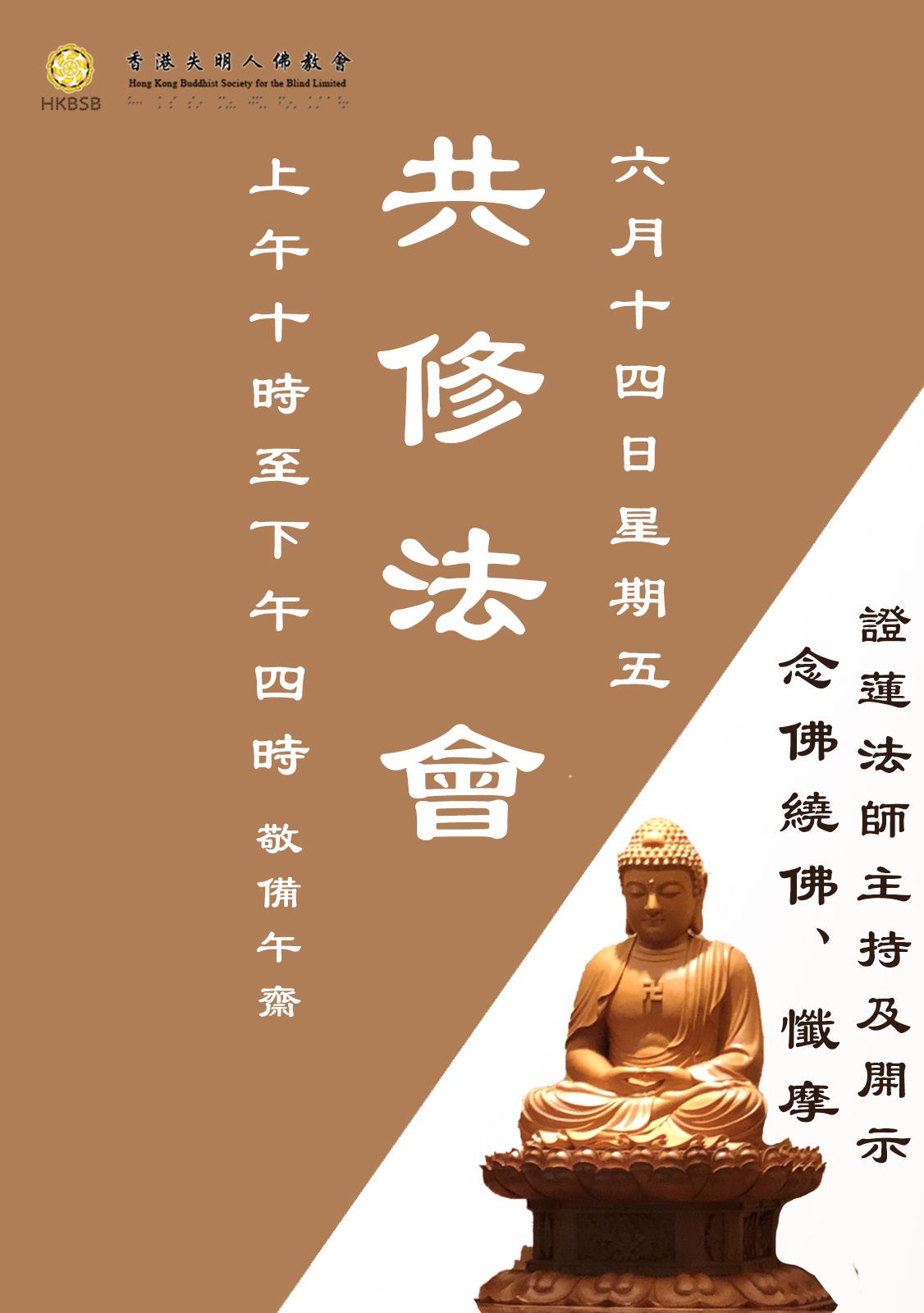 2019-6-14念佛及懺摩有共修法會