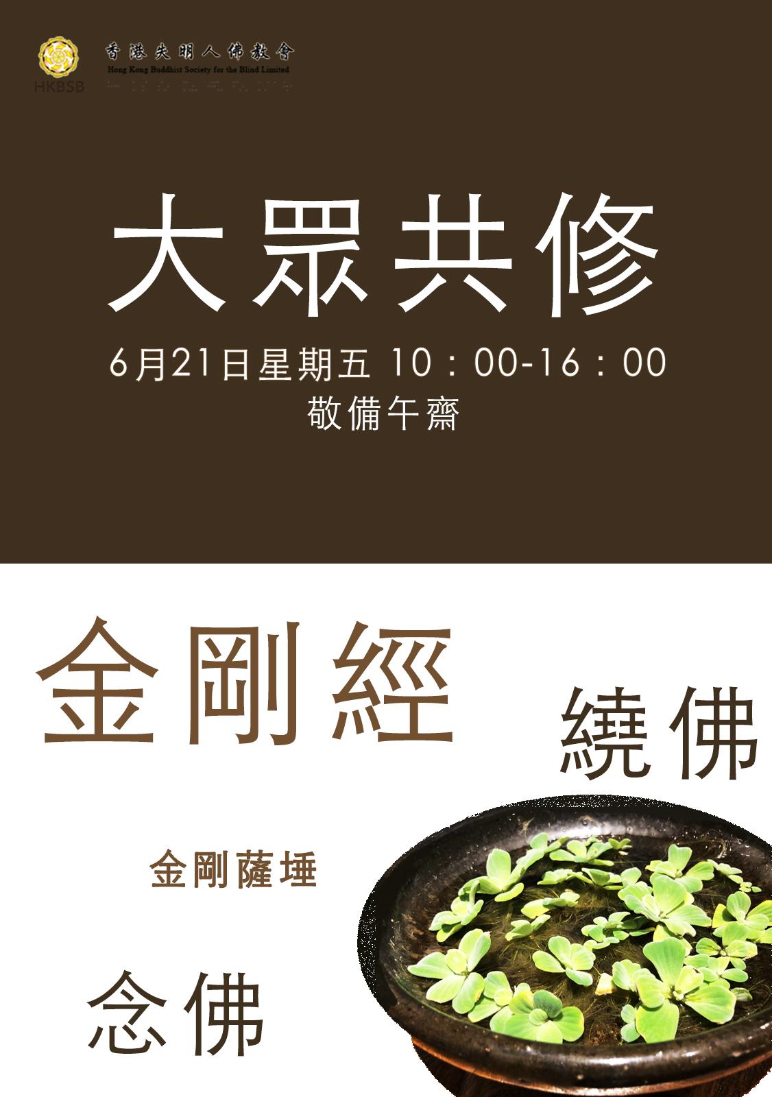 2019-6-21唸佛及金剛經共修法會