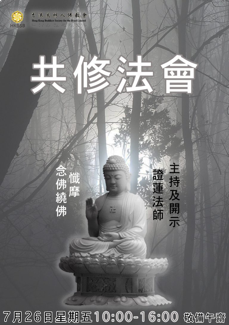 念佛及懺摩有共修法會2019-7-26