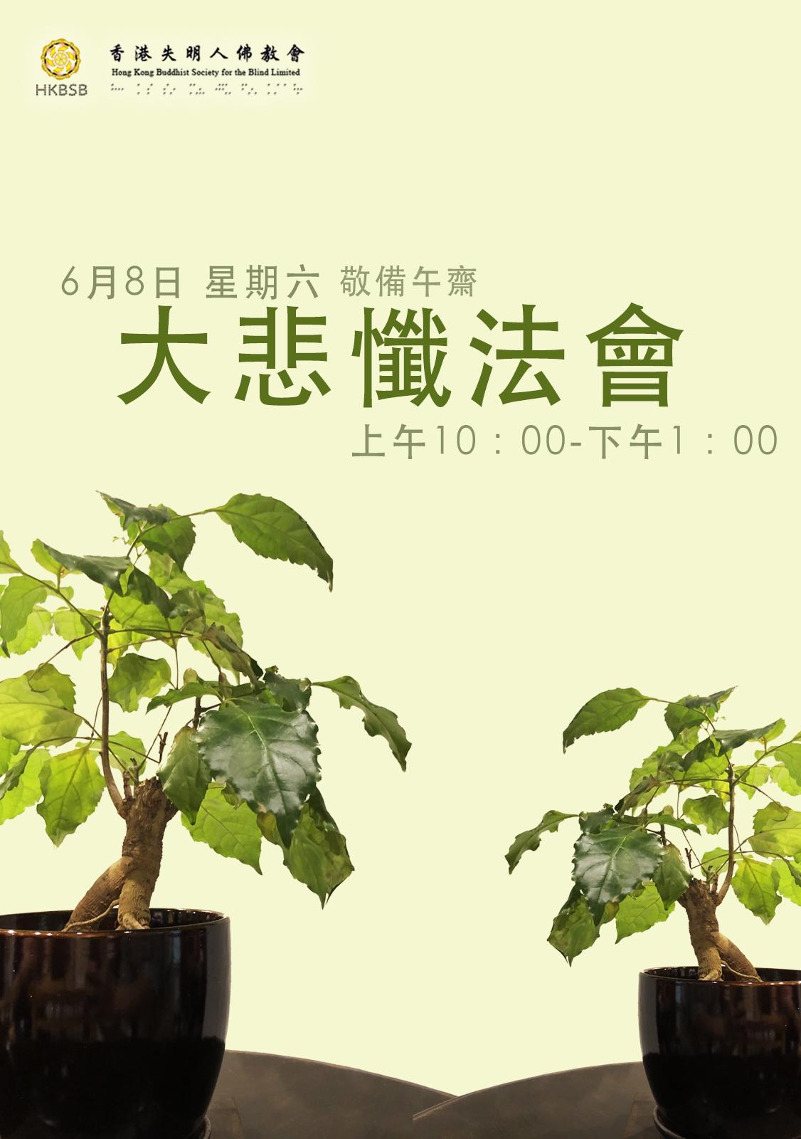2019-6-8禮拜大悲懺