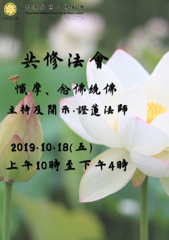 2019-10-18念佛繞佛、懺摩共修法會