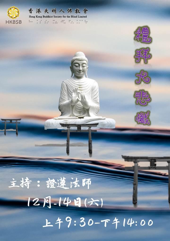 2019-12-14大悲懺法會
