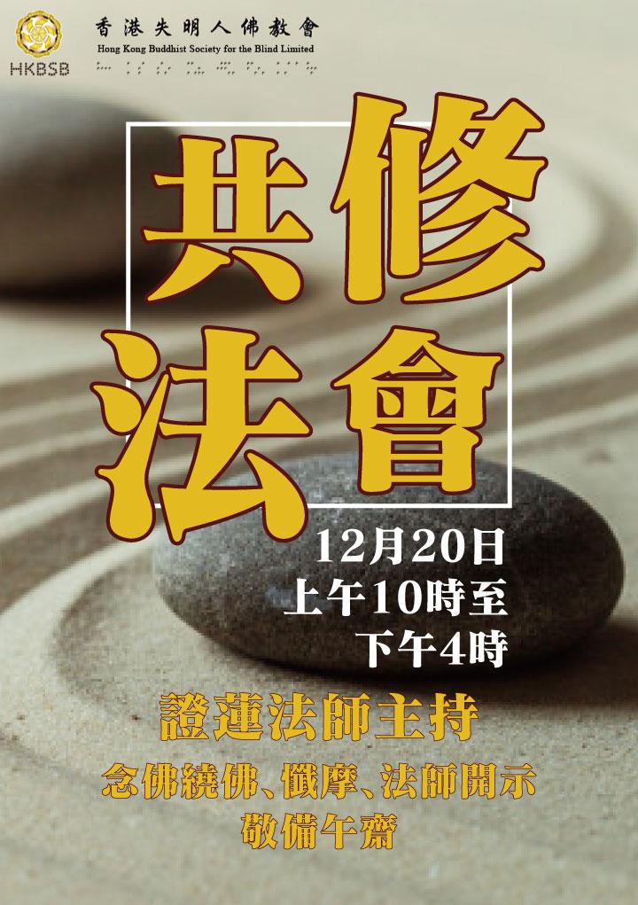 12月20日共修法會
