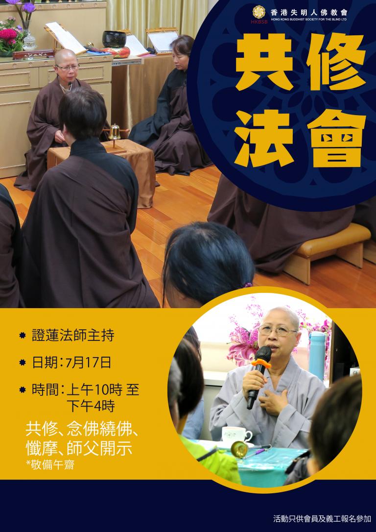 7月17日共修法會